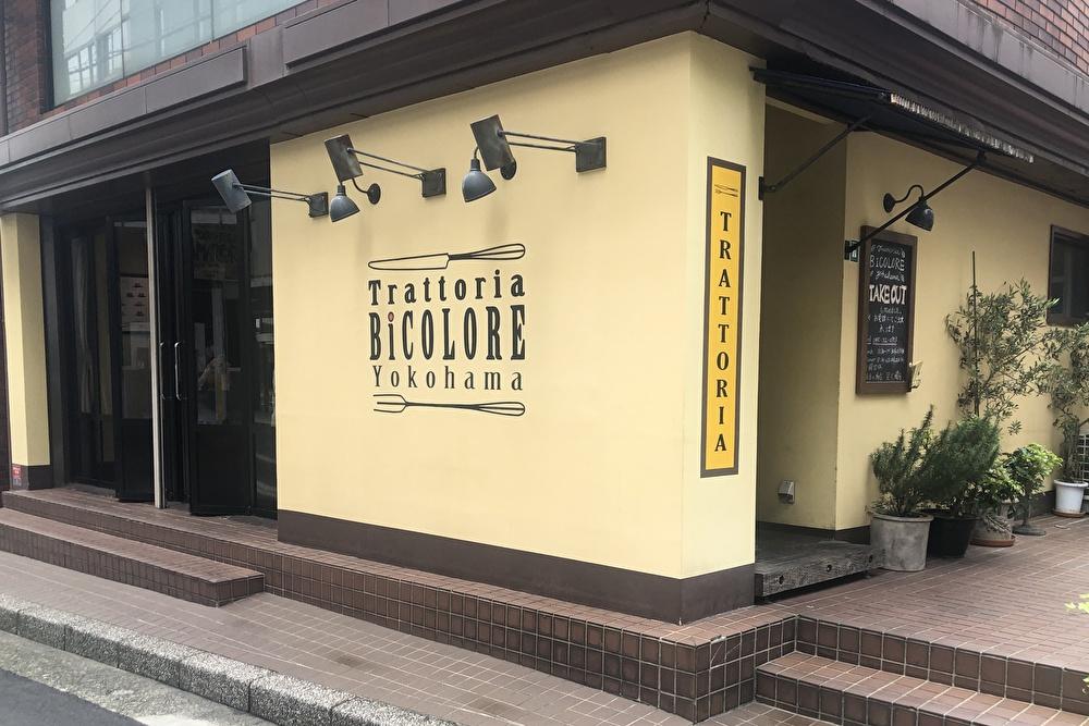 横浜駅の絶品イタリアン「トラットリア ビコローレ ヨコハマ」