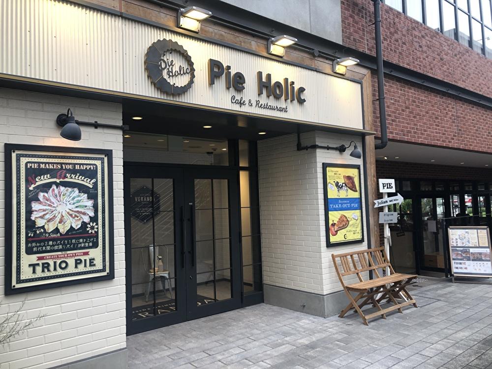 【みなとみらい】パイ専門店『Pie Holic(パイホリック)』のパイ食べ放題ランチがおトク!