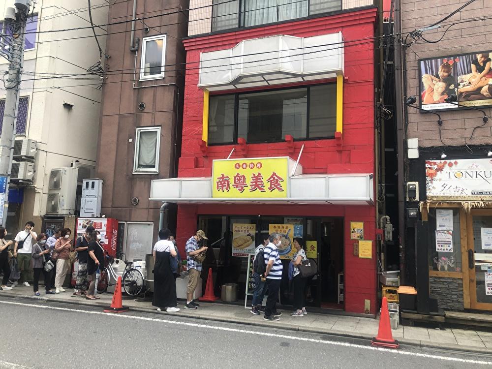 横浜中華街『南粤美食(ナンエツビショク)』の極上海老雲呑麺と釜飯