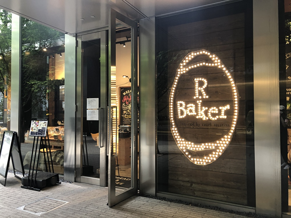 【高島町】『Rベイカー』ノマドワーカーにおすすめ穴場パン屋カフェ