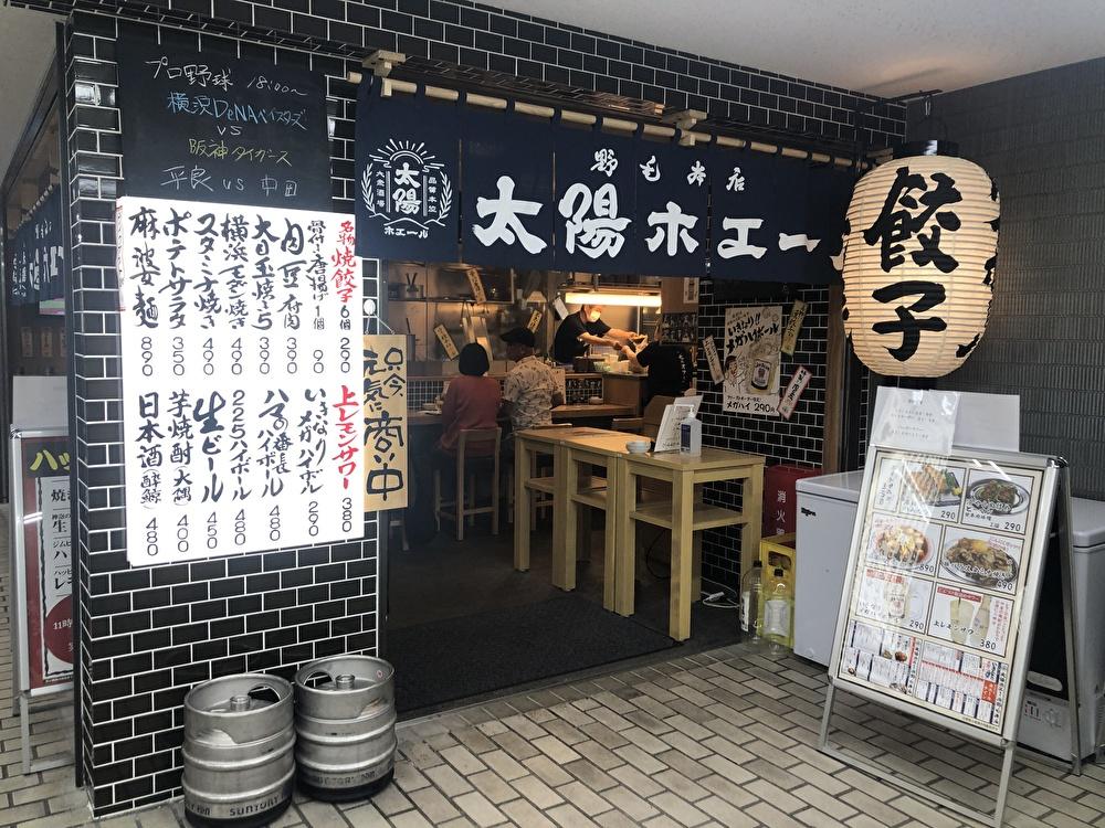野毛せんべろ『太陽ホエール』ハッピーアワーで生ビール・餃子190円!