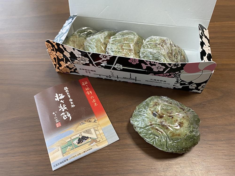 そごう横浜『秋の大九州 味と技めぐり』各日30包限定の「よもぎ入り梅ヶ枝餅」を購入!