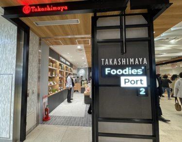 横浜高島屋フーディーズポート2は初上陸のお店続出!スイーツ、銘品揃い