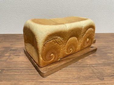 高級食パン専門店『馬車道グラヌーズ』の「馬車道あいすくりん生食パン」はもっちりしっとり