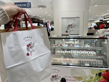 【そごう横浜】いちごスイーツ専門店『ICHIBIKO(いちびこ)』が横浜初出店!1/25まで