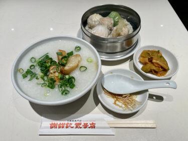 【横浜中華街】『謝甜記』は並んでも食べたいお粥専門店