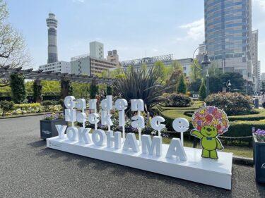 山下公園に春到来!見どころ満載『ガーデンネックレス横浜2021』