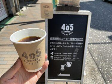 戸部『405 コーヒーロースターズ 』自家焙煎コーヒー専門店!ゲイシャが華やかさが格別